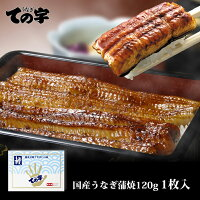 【国産】鰻蒲焼120g