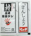 鰻タレ山椒(5袋入)保存料不使用