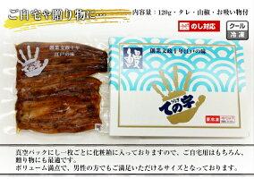 うなぎ鰻国産蒲焼ギフトプレゼント120g×2セットての字化粧箱入り