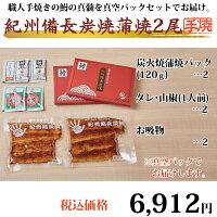 うなぎ鰻国産蒲焼ギフトプレゼント紀州備長炭焼120g×2セットての字化粧箱入り手焼き