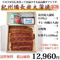うなぎ鰻国産蒲焼ギフトプレゼント紀州備長炭450g(150g×3尾)ての字木箱入り送料無料手焼き