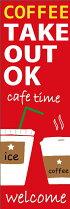 COFFEEのぼり旗・コーヒーのぼり旗