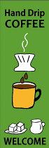 のぼり旗【COFFEE】