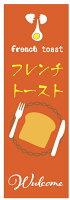 のぼり旗組合せは自由【のぼり旗5枚以上で送料無料!】弊社のぼり旗は、四辺を縫製加工済み!ほつれにくく丈夫です!