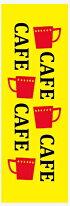 のぼり旗カフ・cafeのぼり旗