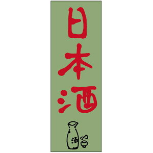 Flags on Japanese sake Flags 60 × 180 Sturdy and long-lasting [Standard sewing on all sides] Free banners [5 or more] / Conditional free shipping