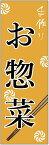 のぼり旗手作りお惣菜のぼり旗寸法60×180 丈夫で長持ち【四辺標準縫製】のぼり旗 送料無料【5枚以上で】のぼり旗 オリジナル/文字変更可/条件付き送料無料