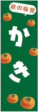 のぼり旗【柿(果物)】