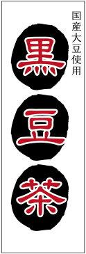 のぼり旗【黒豆茶】