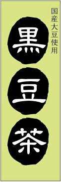 のぼり旗【黒豆茶】寸法60×180 丈夫で長持ち【四辺標準縫製】のぼり旗 送料無料【5枚以上で】のぼり旗 オリジナル/文字変更可/条件付き送料無料