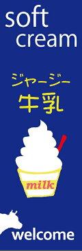 ジャージー牛乳ソフトクリームのぼり旗Soft cream
