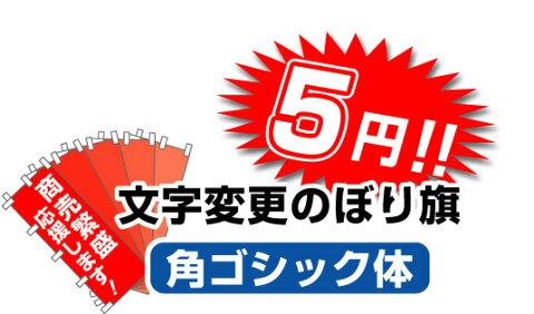 のぼり旗【文字変更のぼり・角ゴシック体】