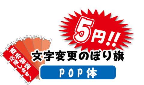 のぼり旗【文字変更のぼり・POP体】