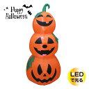 ハロウィン 飾り 装飾 バルーン インフレータブル ゴースト オブジェ 置物 ハロウィーン HALLOWEEN