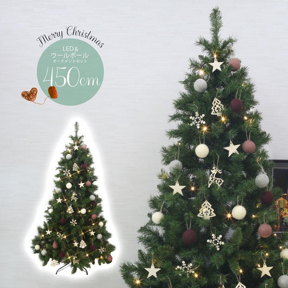 クリスマスツリー おしゃれ 北欧 450cm 高級 スレンダーツリー オーナメントセット ツリー ヌードツリー スリム ornament Xmas tree wool lll インテリア