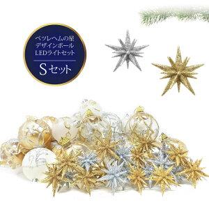 クリスマスツリー 北欧 おしゃれ ベツレヘムの星 オーナメント セットクリスマス LED XSMASツリー