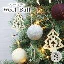 クリスマスツリー オーナメント WOOL Sセット 北欧 北欧飾り ライト オーナメントセットクリスマス おしゃれ