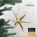 ベツレヘムの星 クリスマスツリー 北欧 おしゃれ オーナメント ベツレヘム 木製 インテリア