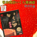 いくら醤油漬け500g笹谷商店 【釧路乃膳】(北海道産)同梱にどうぞ!(北海道産新物いくら使用)