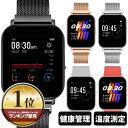 2020年 楽天1位 スマートウォッチ 体温測定 体温 メンズ レディース 心拍測定 iphone Android LINE通知 日本語 防水 腕時計 睡眠測定・・・