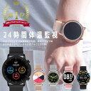 クーポン利用で40%OFF 2021年最新 スマートウォッチ 体温測定 メンズ レディース 体温 血圧 血中酸素 心拍 睡眠測定 iphone Android LINE通知 日本語 防水 腕時計