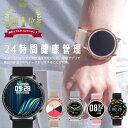 クーポン利用で40%OFF 2021年最新 スマートウォッチ メンズ レディース 睡眠測定 iphone Android LINE通知 日本語 防水 腕時計・・・