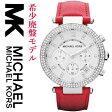マイケルコース 時計 腕時計 レディース MK2278 インポート MK2297 MK5896 MK6169 MK2384 MK2280 MK5632 MK2293 MK2297 MK2281 MK5633 MK2249 MK5354 MK5353 MK5491 MK5688 同シリーズ 海外取寄せ 赤 レッド