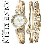 アンクライン 時計 アンクライン 腕時計 レディース Anne Klein 1868GBST インポート ブレスレットセット 海外取寄せ 送料無料