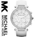 マイケルコース 時計 マイケルコース 腕時計 レディース MK2277 Michael Kors インポート MK2280 MK5632 MK2293 MK2297 MK2281 MK5633 MK2249 MK5354 MK5353 MK5491 MK5688 MK5896 同シリーズ