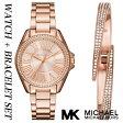 マイケルコース 時計 マイケルコース 腕時計 レディース MK3569 Michael Kors インポート ブレスレット付き MK3568 MK3567 同シリーズ 海外取寄せ 送料無料