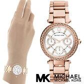 マイケルコース 時計 マイケルコース 腕時計 レディース MK5616 インポート MK5701 MK2280 MK5632 MK2293 MK2297 MK2281 MK5633 MK2249 MK5354 MK5353 MK5491 MK5688 MK5896 同シリーズ あす楽 送料無料