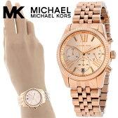 マイケルコース 時計 マイケルコース 腕時計 レディース MK5569 Michael Kors インポート MK5556 MK5555 MK2420 MK5735 MK6207 MK6206 MK5938 同シリーズ あす楽 送料無料