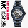 マイケルコース 時計 マイケルコース 腕時計 メンズ MK9036 Michael Kors インポート MK9035 同シリーズ 自動巻き カーボン あす楽 送料無料 2017最新作