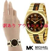 マイケルコース 時計 べっ甲 腕時計 レディース MK6151 インポート MK6153 MK3392 MK3393 MK5894 MK6122 MK2355 MK2356 MK2357 MK2358 MK5991 MK5937 MK5893 MK5895 MK6090 MK6113 MK6089 同シリーズ 訳あり
