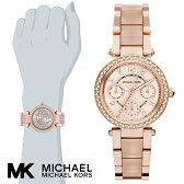 マイケルコース 時計 マイケルコース 腕時計 レディース MK6110 Michael Kors インポート MK5615 MK5491 MK2280 MK5632 MK2293 MK2297 MK2281 MK5633 MK2249 MK5354 MK5353 MK5688 MK5896 同シリーズ 海外取寄せ