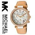 マイケルコース 時計 マイケルコース 腕時計 レディース MK5633 Michael Kors インポート MK2280 MK2297 MK2281 MK2249 MK5354 MK5353 MK5491 MK5688 MK5632 MK5896 同シリーズ あす楽