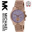 【海外取寄せ】【送料無料】マイケルコース Michael Kors 腕時計 時計 MK6163【セレブ】【ブランド】【インポート】MK6160 MK6162 MK6165 MK6161MK6164 MK6166 同シリーズ