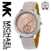 【海外取寄せ】【2015秋冬最新モデル】マイケルコース Michael Kors 腕時計 時計 MK2446【レディース】【インポート】MK2448 MK6288 MK6287 同シリーズ
