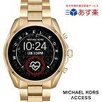 ラスト1点限り[最新作 第5世代][当日出荷][米国マイケルコース直営店品] あす楽 送料無料 現行最新モデル マイケルコース タッチスクリーンスマートウォッチ レディース マイケルコース 腕時計 マイケルコース 時計 MKT5090 ゴールド