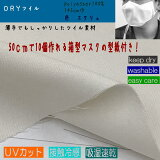 【生地】ドライツイル/UVケア/接触冷感/吸湿速乾(50cm単位)