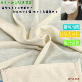 【生地】クールUV天竺/接触冷感/UVケア(50cm単位)/マスクの型紙レシピ付き