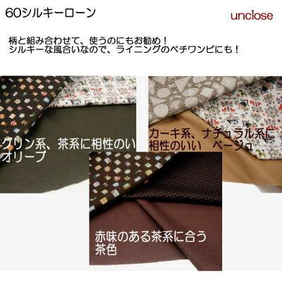 【生地】60コットン・シルキーローン(50cm単位)日本製
