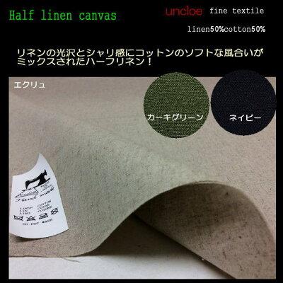 【生地】ハーフリネンキャンバス(50cm単位)