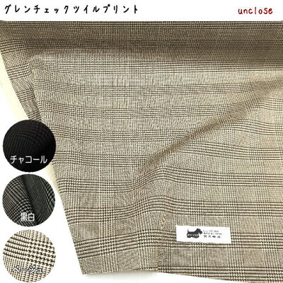 【生地】コットンツイル・グレンチェックプリント(50cm単位)