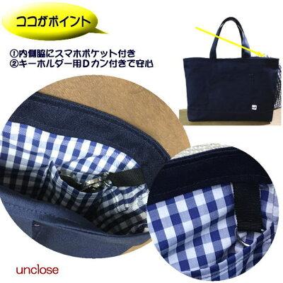 【手作りキット帆布×ギンガムで作るシンプル入園・入学準備3点セット