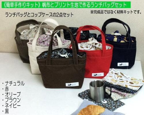 【手作りキット】帆布×プリントで作る巾着ランチバッグセット