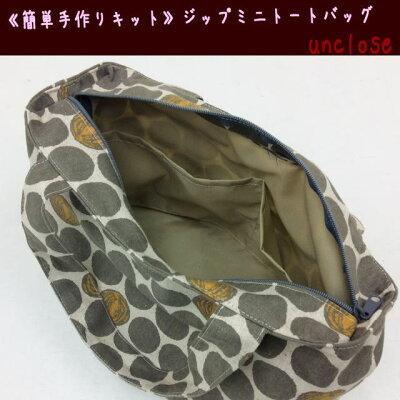 【【キット】リネン混大きめ水玉プリントで作るジップミニトートバッグ