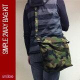キット/迷彩OXで作るシンプル2WAYバッグ