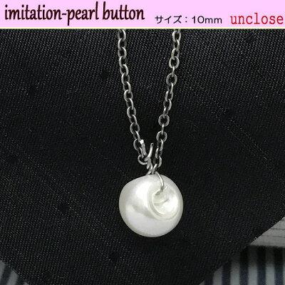 【ボタンセット】パールボタン(丸型)3個セット(10mmサイズ)