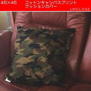 【クッションカバー】コットンオックス・迷彩(45×45)